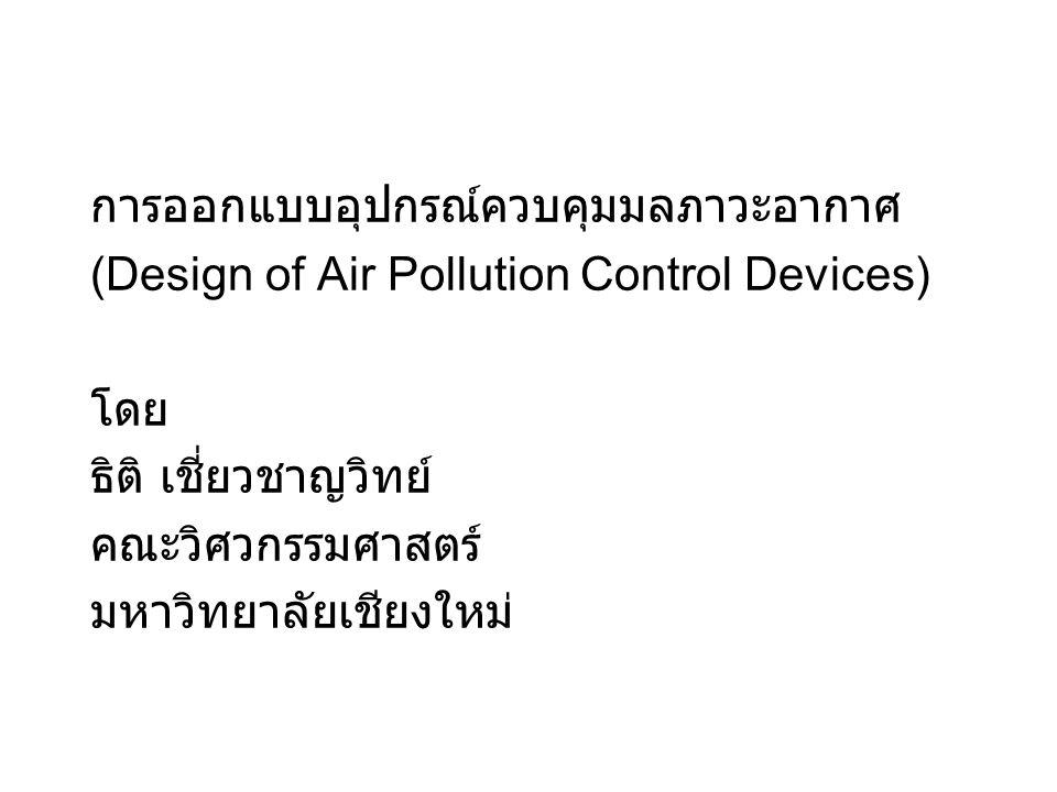 การออกแบบอุปกรณ์ควบคุมมลภาวะอากาศ