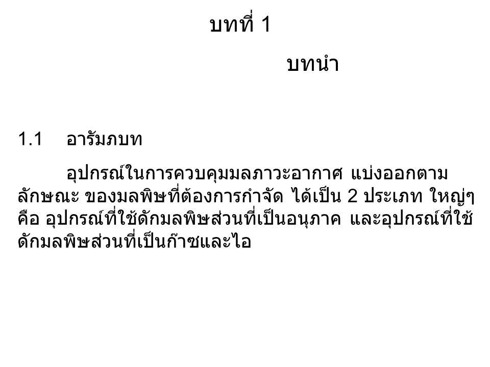 บทที่ 1 บทนำ. 1.1 อารัมภบท.