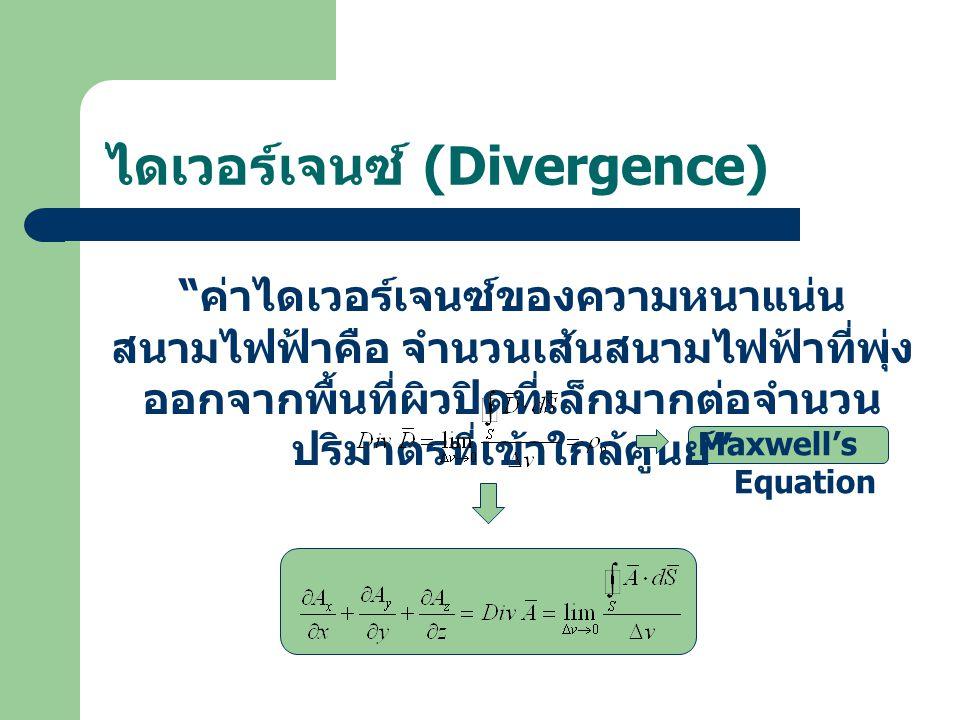 ไดเวอร์เจนซ์ (Divergence)