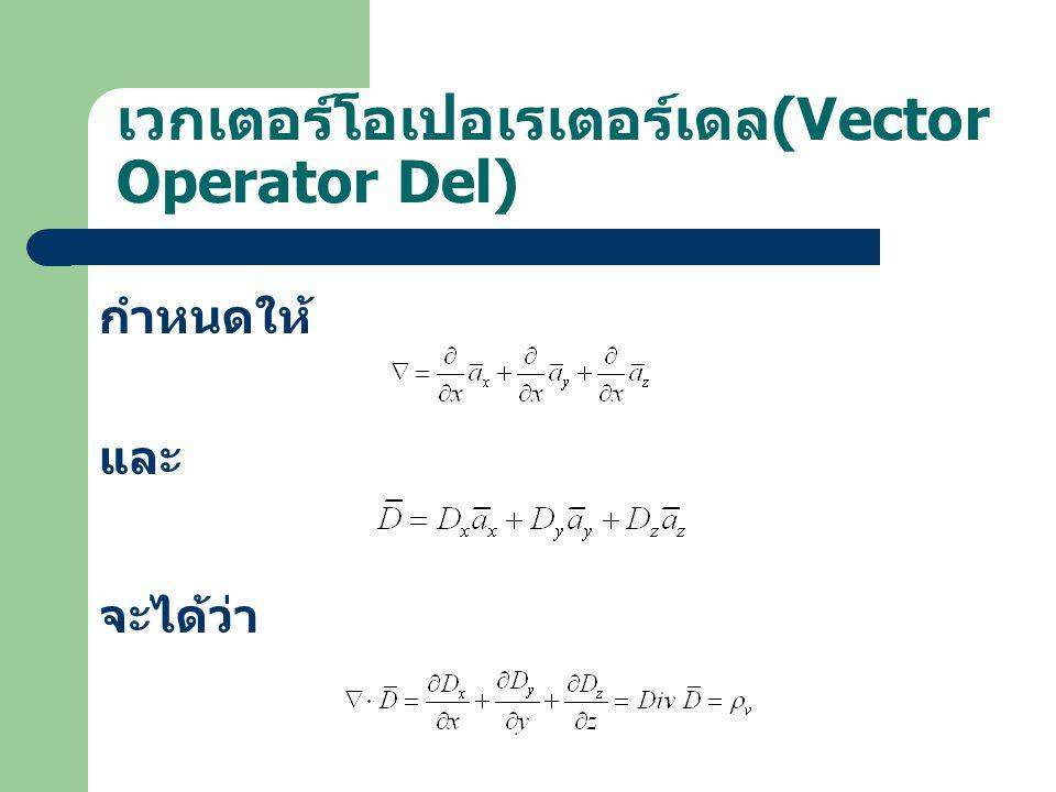 เวกเตอร์โอเปอเรเตอร์เดล(Vector Operator Del)