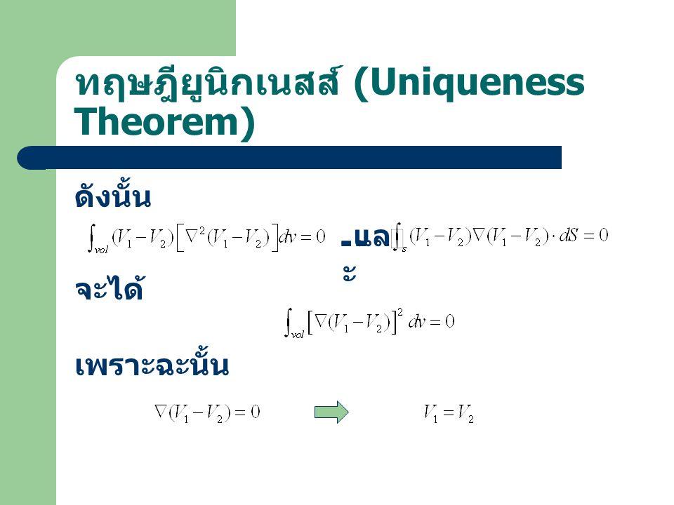 ทฤษฎียูนิกเนสส์ (Uniqueness Theorem)