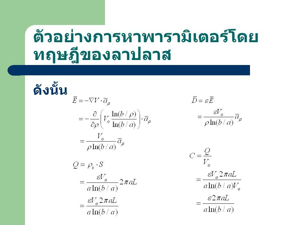 ตัวอย่างการหาพารามิเตอร์โดยทฤษฎีของลาปลาส