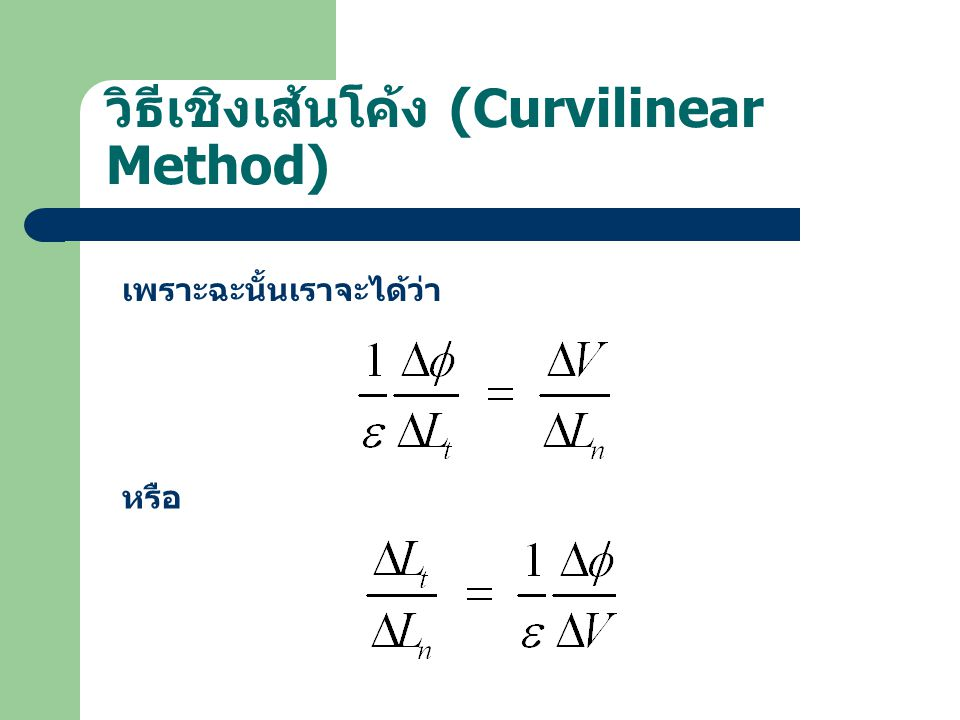 วิธีเชิงเส้นโค้ง (Curvilinear Method)