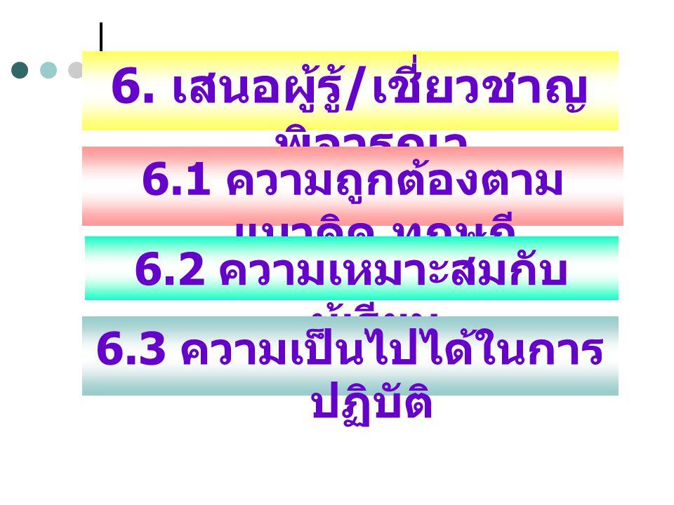6. เสนอผู้รู้/เชี่ยวชาญพิจารณา
