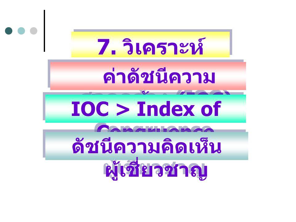 7. วิเคราะห์คุณภาพ ค่าดัชนีความสอดคล้อง (IOC)