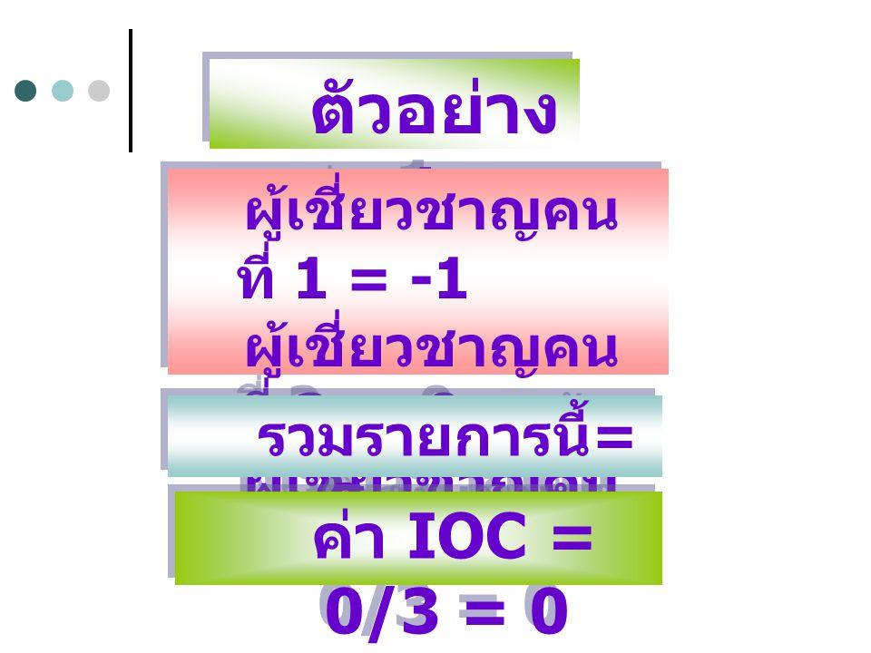 ตัวอย่าง 1 ค่า IOC = 0/3 = 0 ผู้เชี่ยวชาญคนที่ 1 = -1