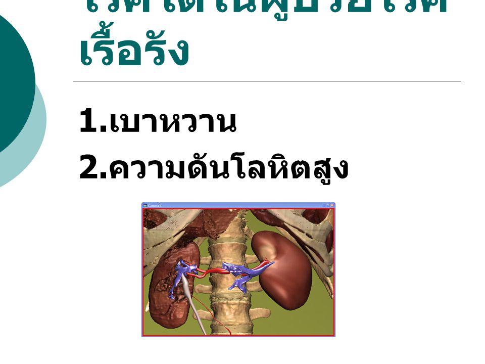 โรคไตในผู้ป่วยโรคเรื้อรัง