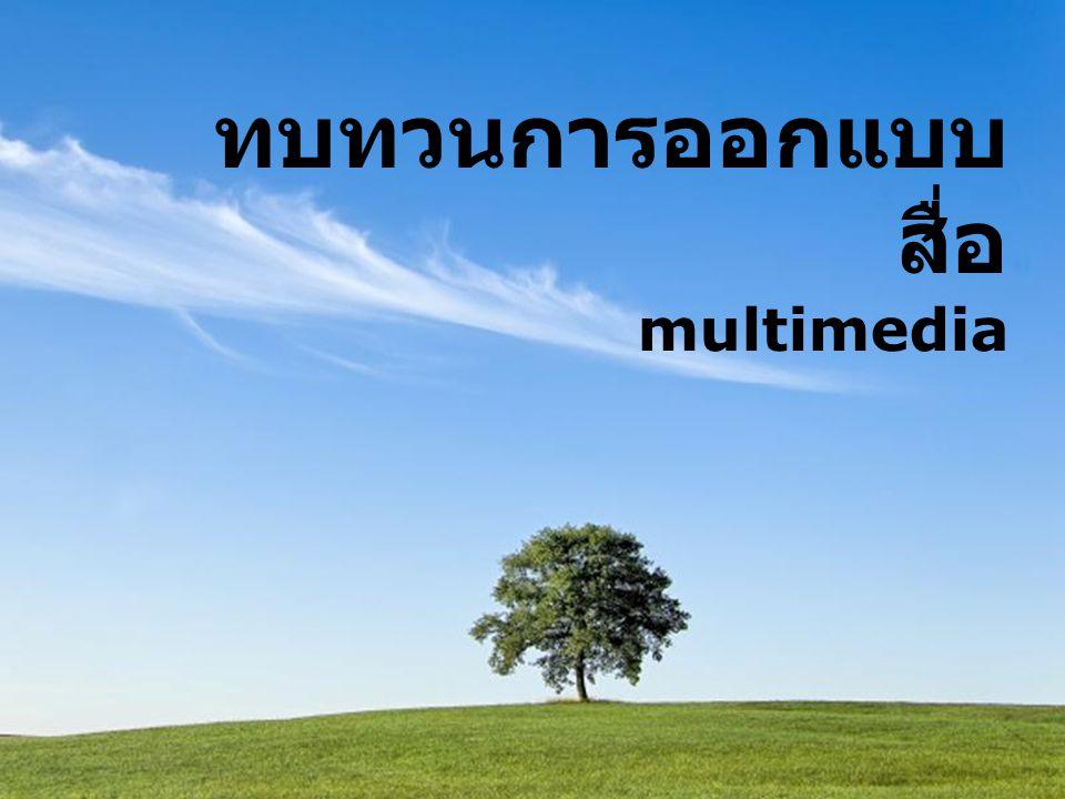 ทบทวนการออกแบบสื่อ multimedia Powerpoint Templates