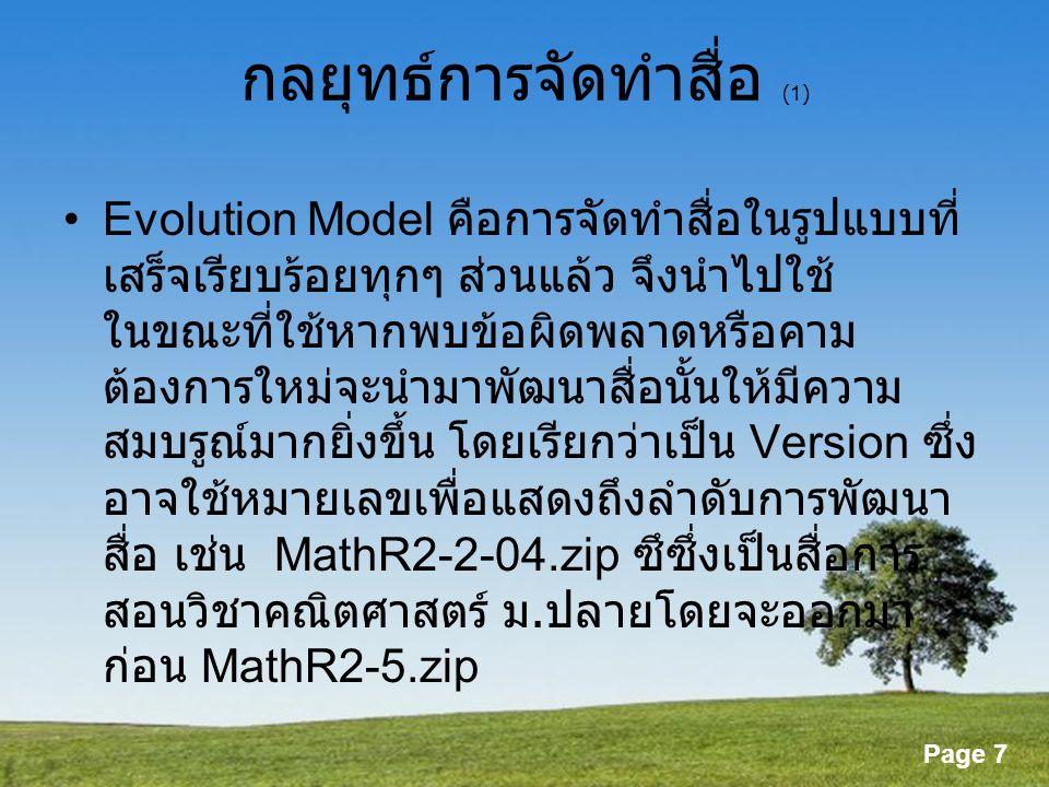 กลยุทธ์การจัดทำสื่อ (1)