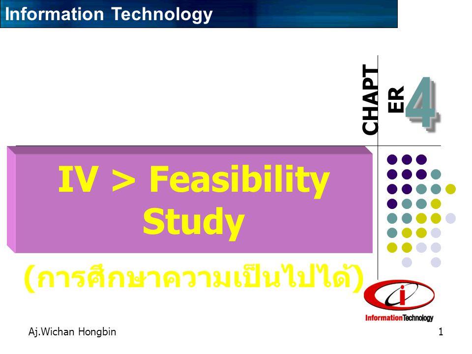 IV > Feasibility Study (การศึกษาความเป็นไปได้)