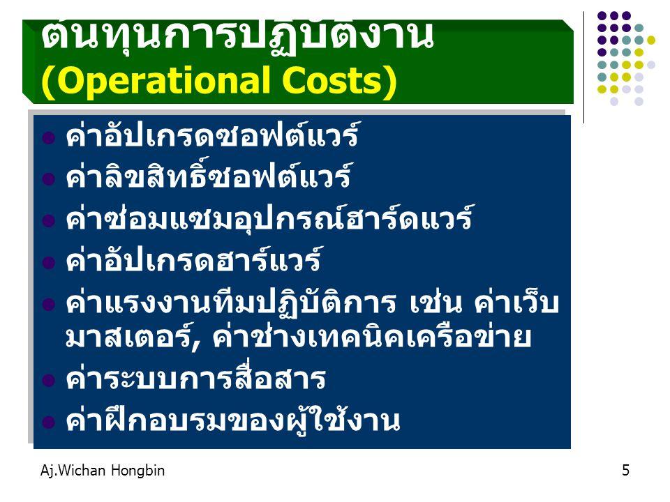 ต้นทุนการปฏิบัติงาน (Operational Costs)