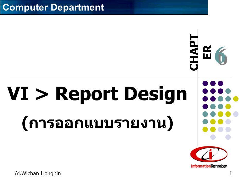 6 VI > Report Design (การออกแบบรายงาน) Computer Department