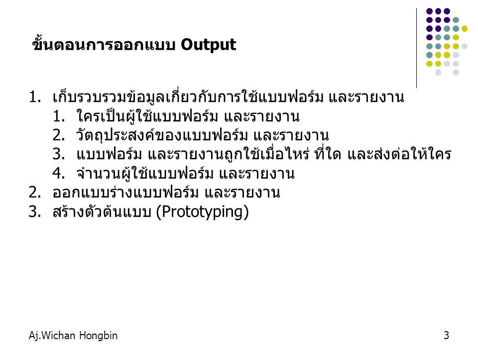 ขั้นตอนการออกแบบ Output