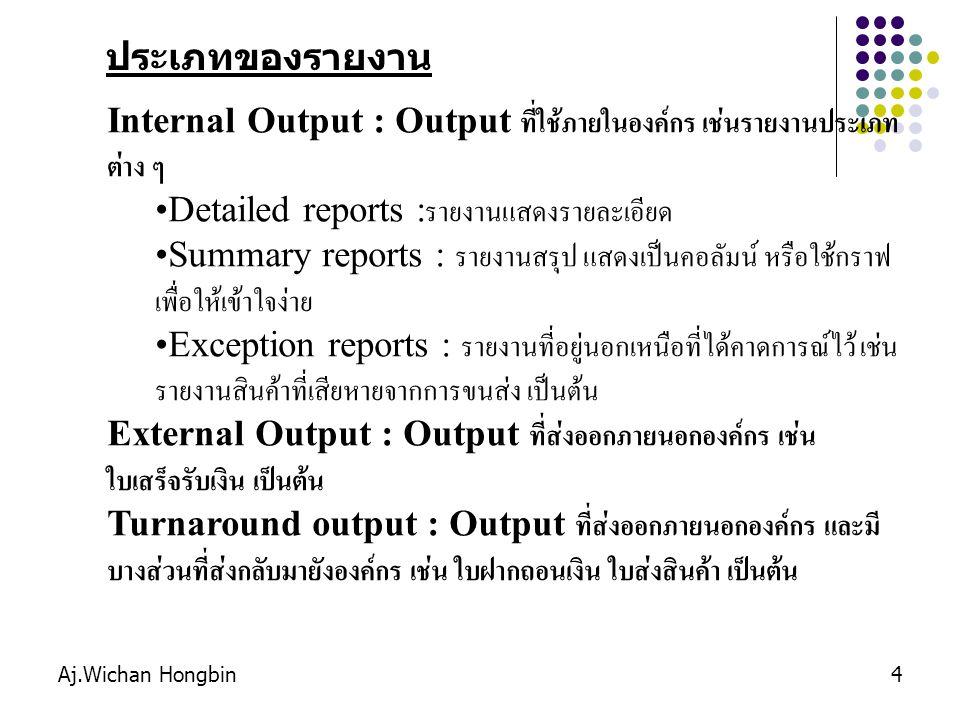 Internal Output : Output ที่ใช้ภายในองค์กร เช่นรายงานประเภทต่าง ๆ