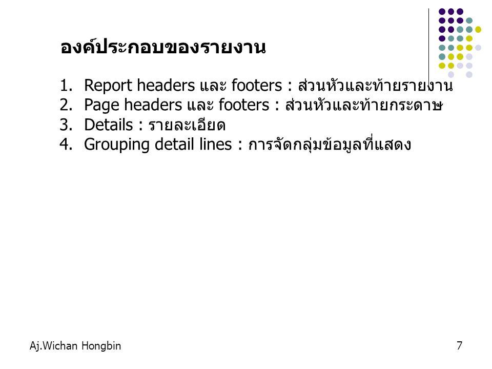 องค์ประกอบของรายงาน Report headers และ footers : ส่วนหัวและท้ายรายงาน