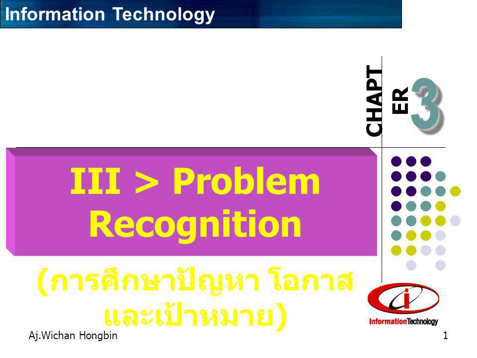 III > Problem Recognition (การศึกษาปัญหา โอกาส และเป้าหมาย)