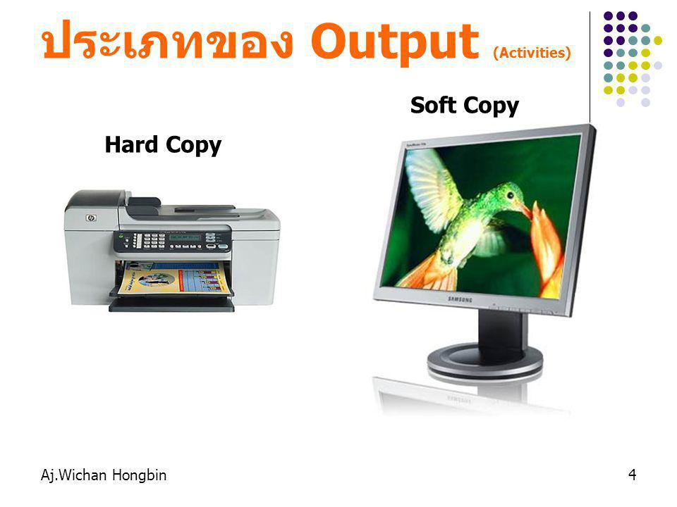 ประเภทของ Output (Activities)