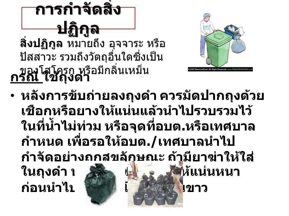การกำจัดสิ่งปฏิกูล กรณี ใช้ถุงดำ