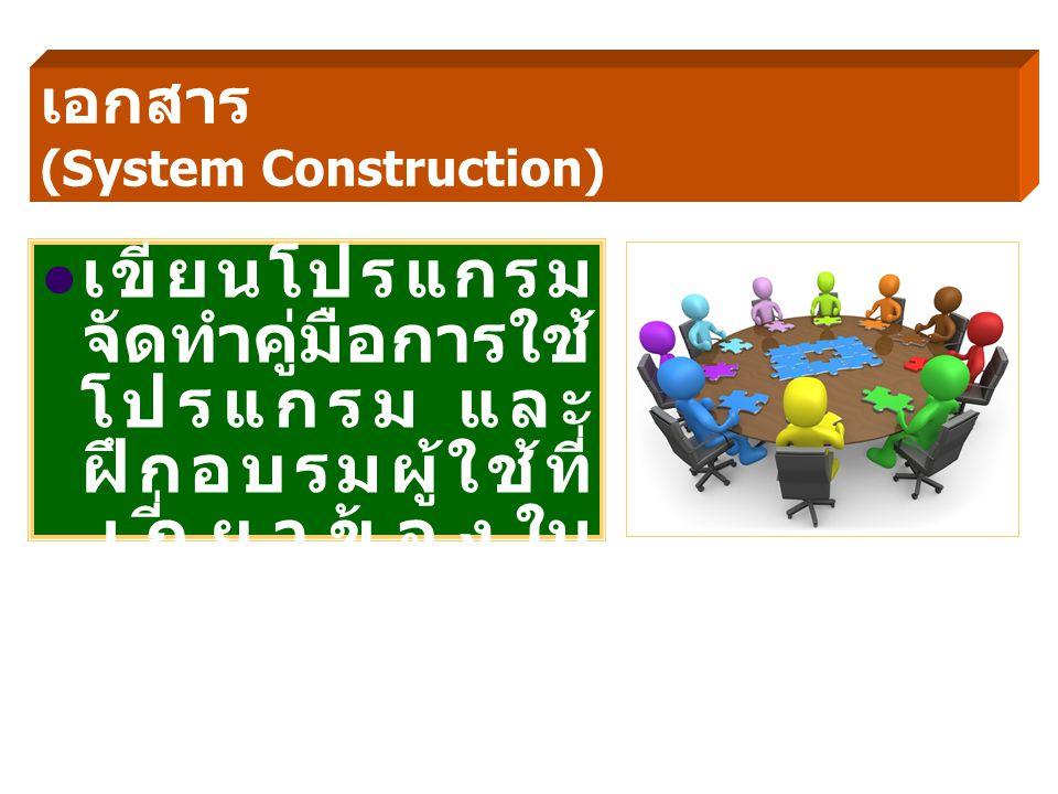 5. พัฒนาซอฟต์แวร์และจัดทำเอกสาร (System Construction)