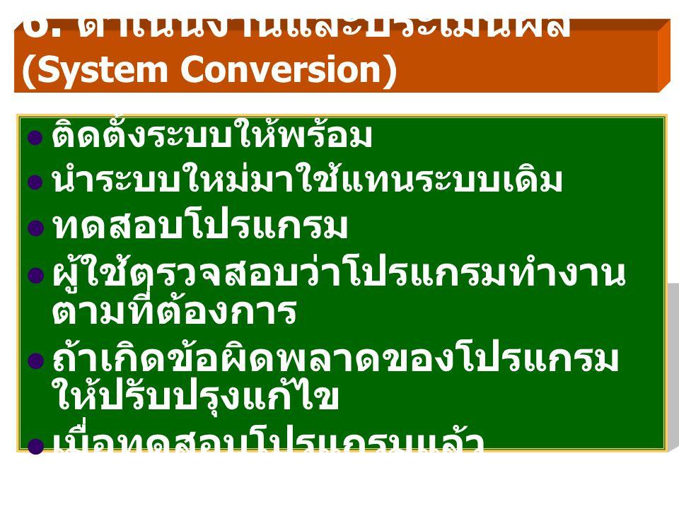 6. ดำเนินงานและประเมินผล (System Conversion)