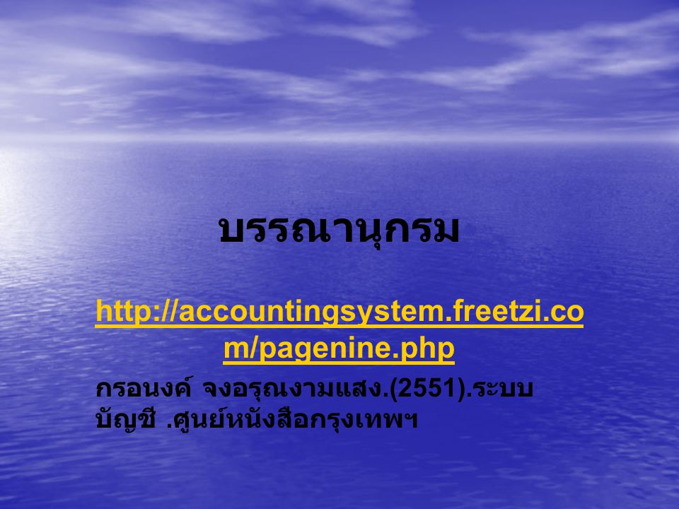 บรรณานุกรม http://accountingsystem.freetzi.com/pagenine.php