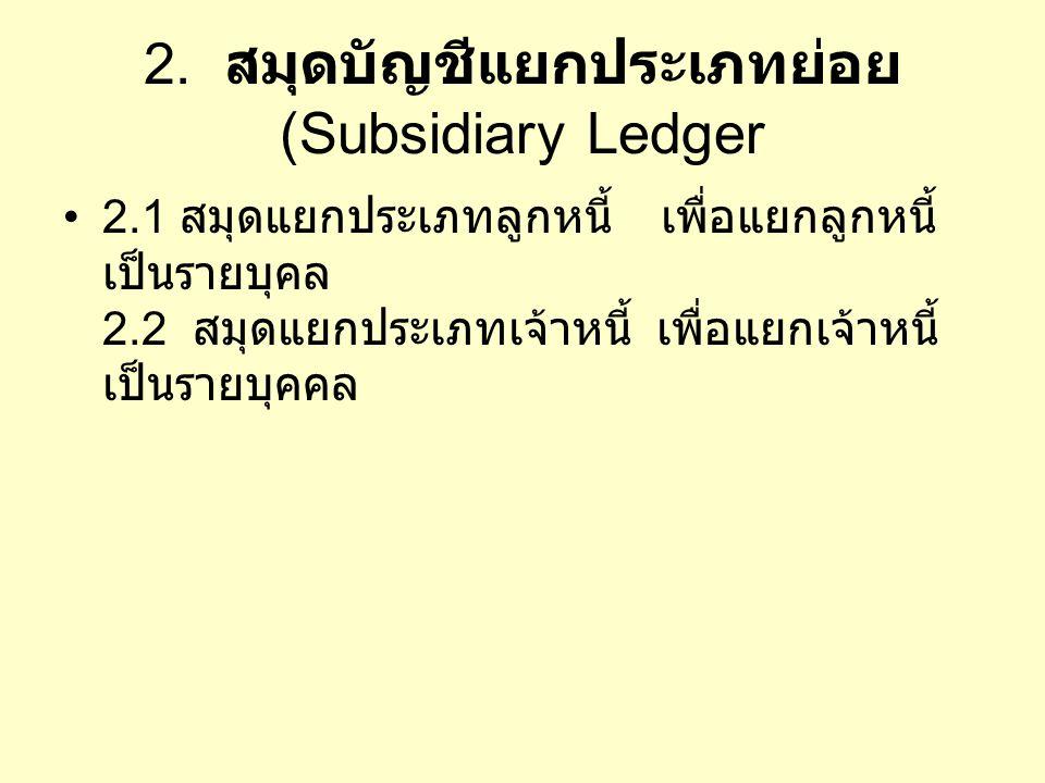 2. สมุดบัญชีแยกประเภทย่อย (Subsidiary Ledger