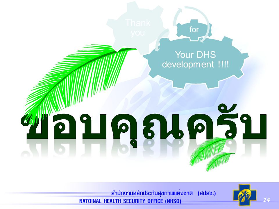 Your DHS development !!!! for Thank you ขอบคุณครับ