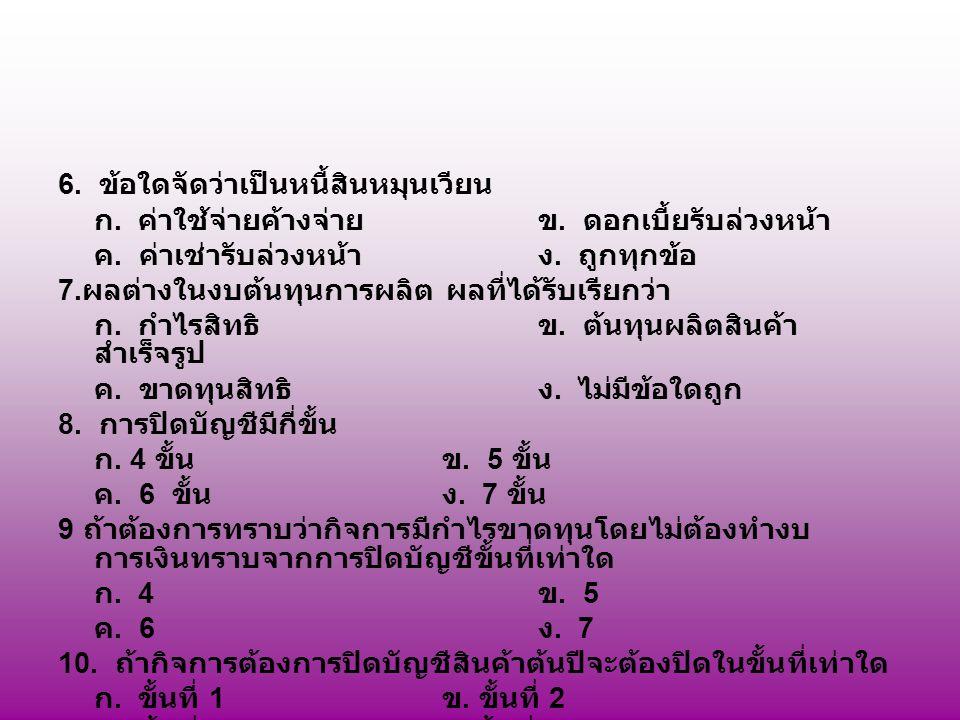 6. ข้อใดจัดว่าเป็นหนี้สินหมุนเวียน