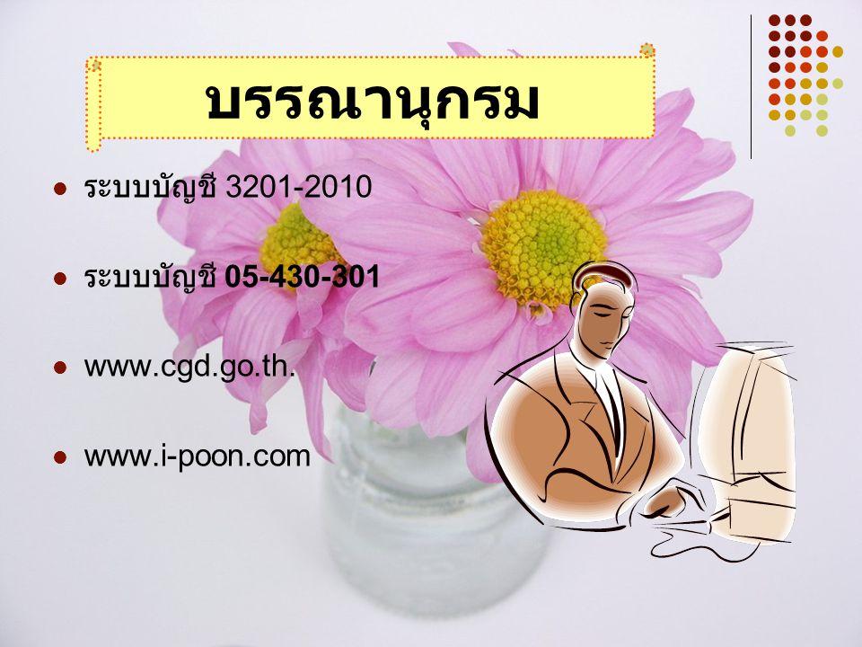 บรรณานุกรม ระบบบัญชี 3201-2010 ระบบบัญชี 05-430-301 www.cgd.go.th.
