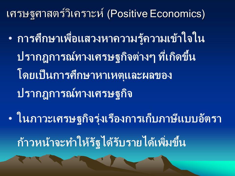 เศรษฐศาสตร์วิเคราะห์ (Positive Economics)