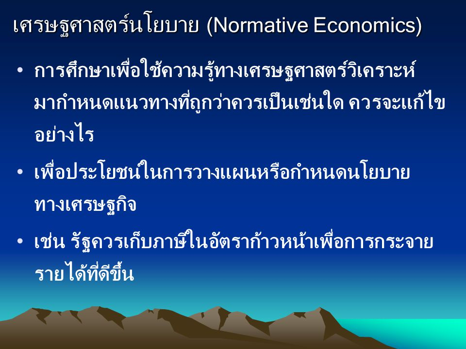 เศรษฐศาสตร์นโยบาย (Normative Economics)