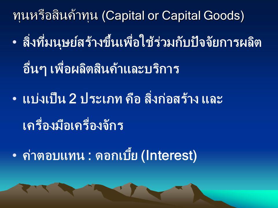 ทุนหรือสินค้าทุน (Capital or Capital Goods)