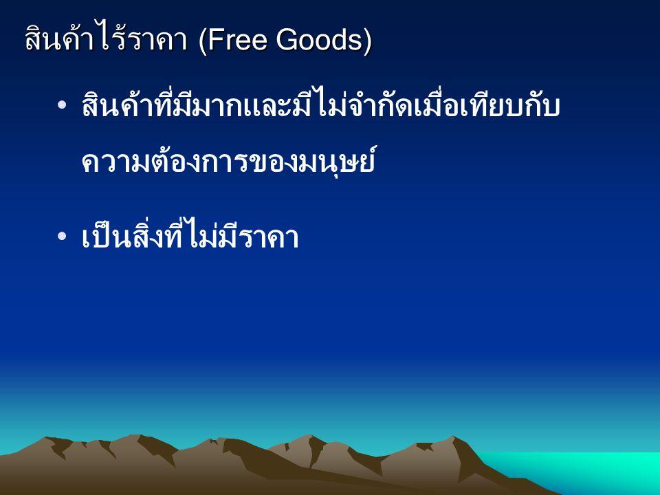 สินค้าไร้ราคา (Free Goods)