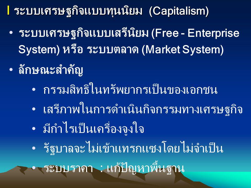 I ระบบเศรษฐกิจแบบทุนนิยม (Capitalism)