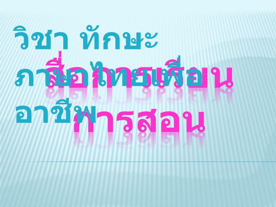 วิชา ทักษะภาษาไทยเพื่ออาชีพ