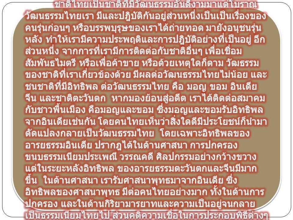 ความเป็นมาของวัฒนธรรมไทย