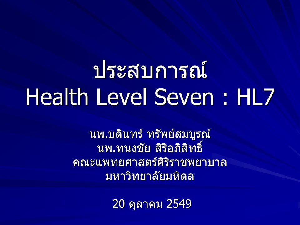 ประสบการณ์ Health Level Seven : HL7