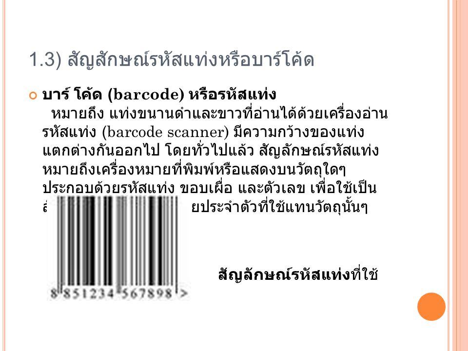 1.3) สัญสักษณ์รหัสแท่งหรือบาร์โค้ด