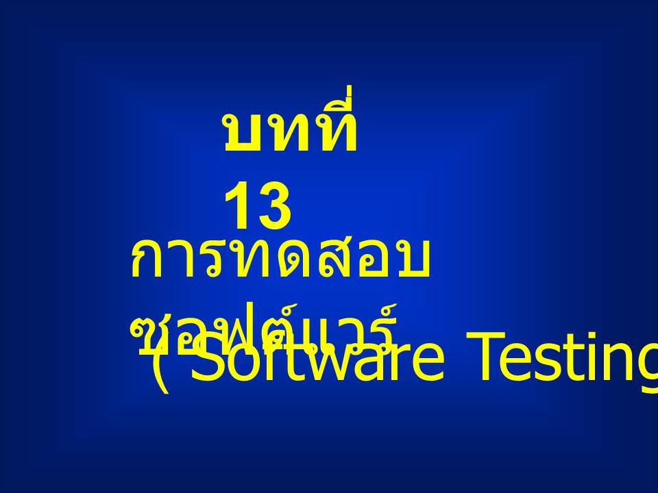 บทที่ 13 การทดสอบซอฟต์แวร์ ( Software Testing )