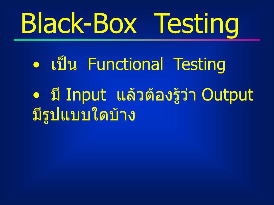 Black-Box Testing เป็น Functional Testing