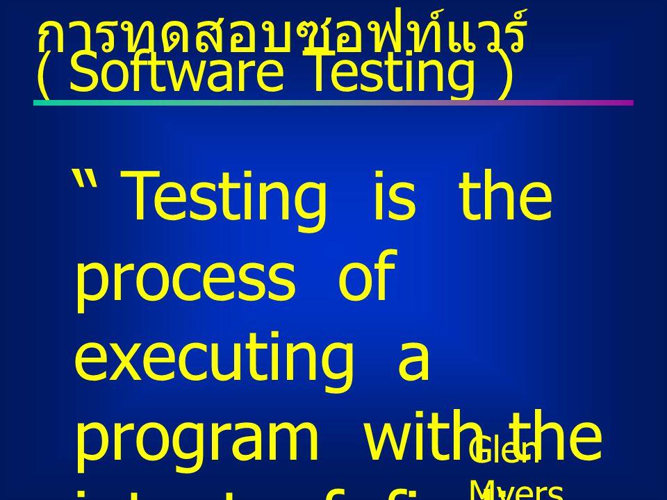 การทดสอบซอฟท์แวร์ ( Software Testing ) Testing is the process of executing a program with the intent of finding errors