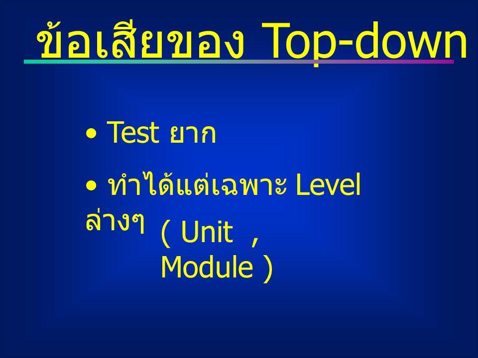 ข้อเสียของ Top-down Testing