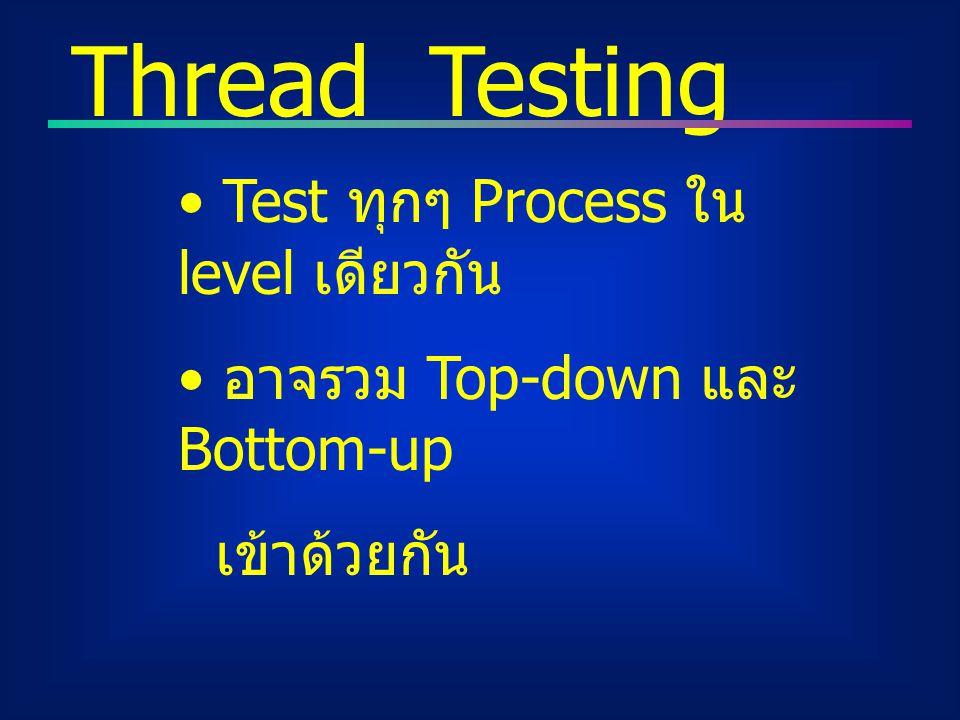 Thread Testing Test ทุกๆ Process ใน level เดียวกัน