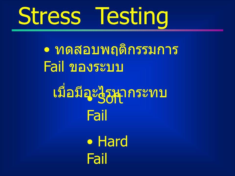 Stress Testing ทดสอบพฤติกรรมการ Fail ของระบบ เมื่อมีอะไรมากระทบ