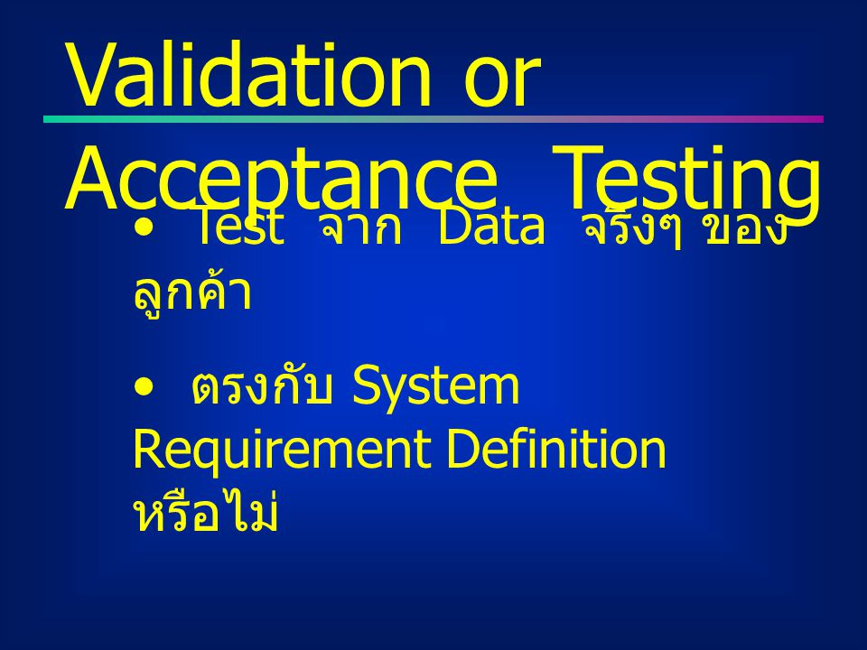 Validation or Acceptance Testing