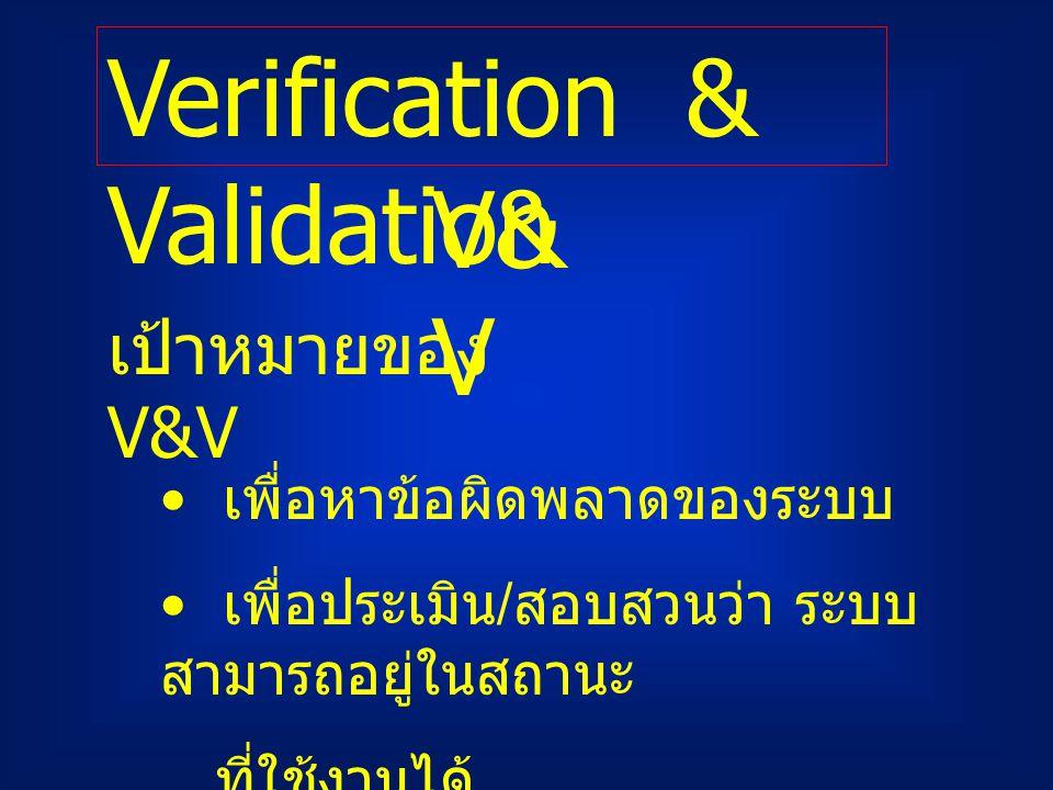 Verification & Validation V&V