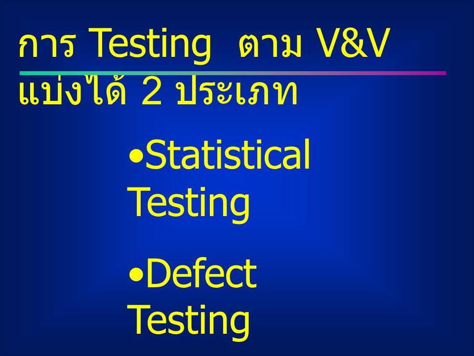 การ Testing ตาม V&V แบ่งได้ 2 ประเภท