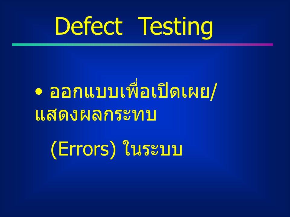 Defect Testing ออกแบบเพื่อเปิดเผย/แสดงผลกระทบ (Errors) ในระบบ