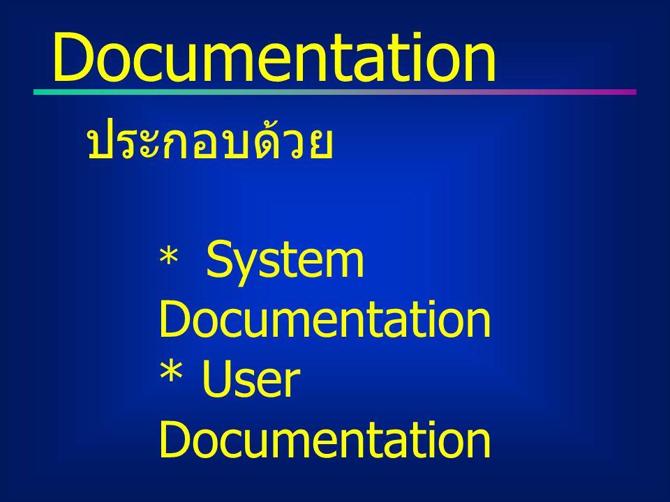 Documentation ประกอบด้วย.