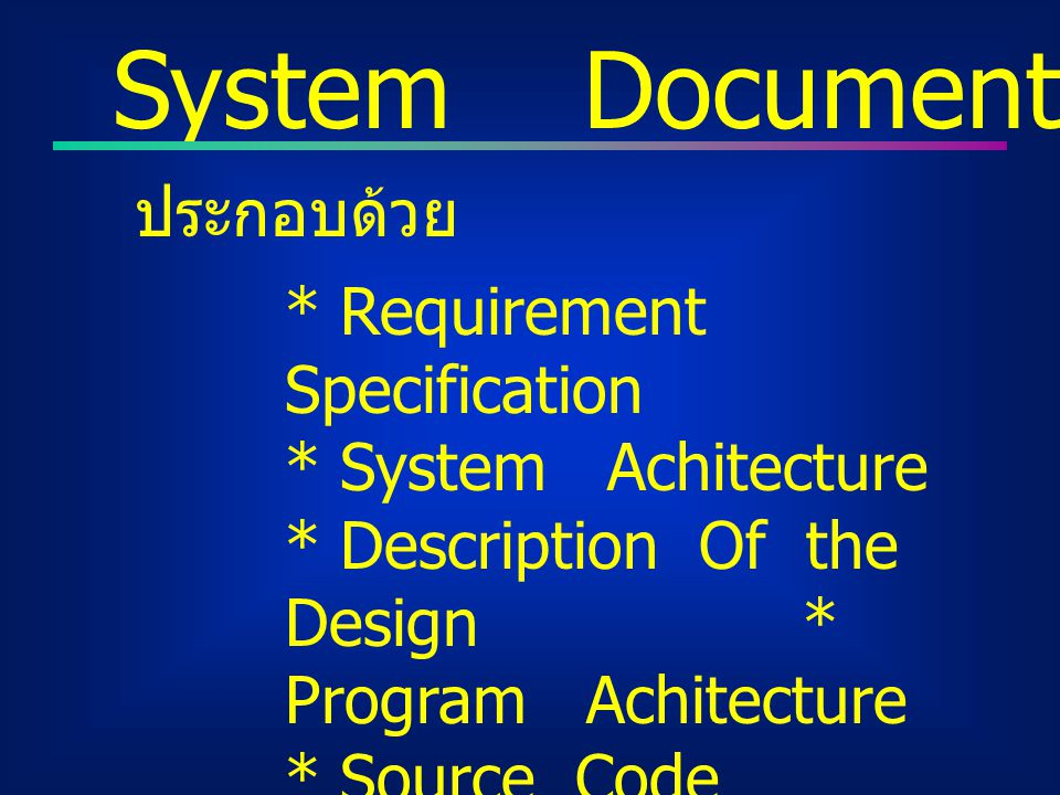 System Documentation ประกอบด้วย
